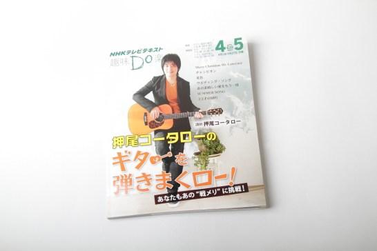 押尾コータローのギターを弾きまくロー!は4月1日(月)PM9時半〜NHK教育にて放送開始です。