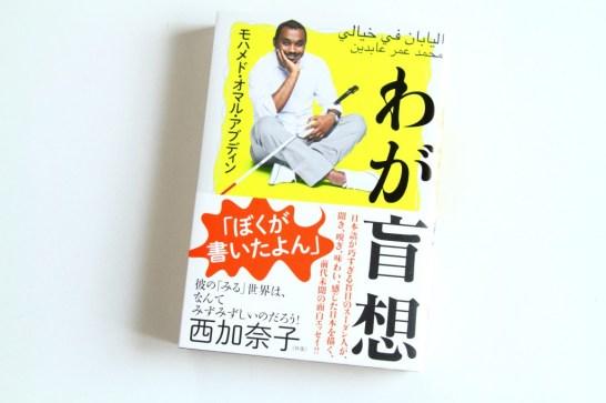 盲目のスーダン人、アブディンが驚異的な日本語能力とパソコンとオヤジギャグを駆使し、四感で日本を描いた凄すぎる迷著「わが盲想」(ポプラ社)