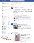 Facebookで仕事がはかどる?!〜グループ機能を使って情報を共有する〜