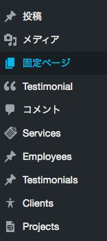 ダッシュボードに「Service」の文字が! その他、Perthのセットアップに必要な、ProjectやEmployeesなども表示された。