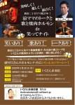 2020年1月21日(火)@赤羽/新宿二丁目ママ歴27年、涼ママの歌とトークと焼肉ホルモンde笑ってナイトをプロデュースします。