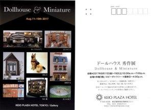 京王プラザホテル 2017ドールハウス秀作展