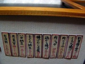 和風ドールハウス居酒屋「藤」No,13