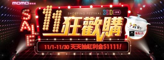 MOMO購物攻略/11 月狂歡購促銷活動點數如何快速收集?