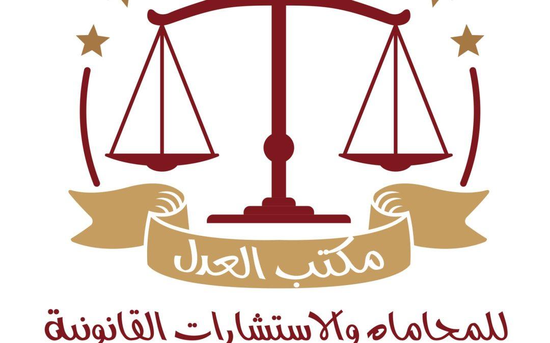 مكتب العدل