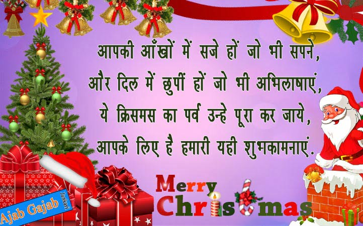 marry-christmas-hindi