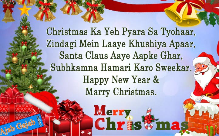 we-wish-you-a-merry-christmas-in-hindi