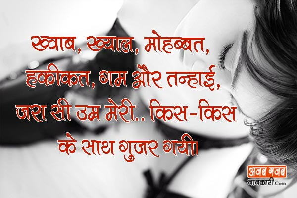 2 line romantic shayari in hindi font