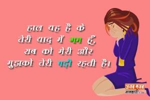 Two 2 Line Shayari in Hindi Font | दो लाइन की शायरी