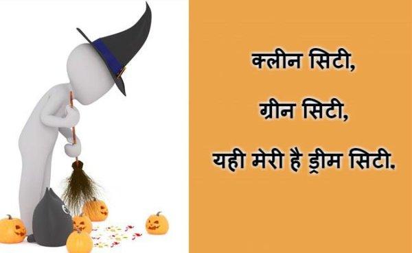 swachh bharat abhiyan slogans