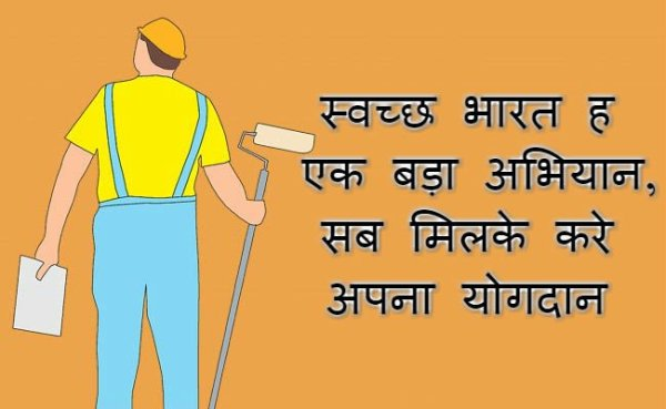swachh bharat abhiyan slogan in hindi
