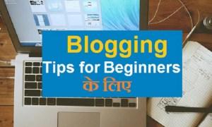 यदि आप भी ब्लॉगिंग करने की सोच रहे हैं तो ये टिप्स जरूर पढ़ें फायदा होगा