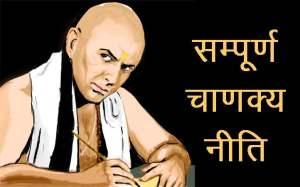 सम्पूर्ण चाणक्य नीति- Complete Chanakya Neeti in Hindi