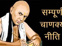 Complete Chanakya Neeti in Hindi