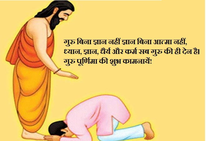 Guru Purnima 4