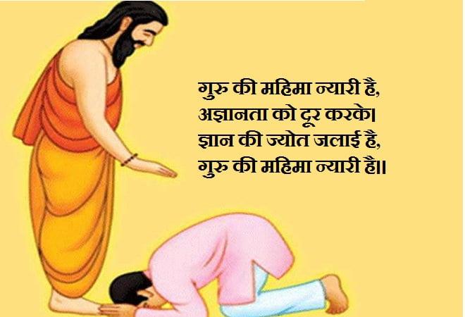 Guru Purnima 6