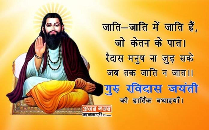 Guru ravidash jayanti wishes in hindi