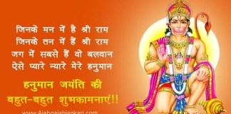 Hanuman-Jayanti-Messages-In-Hindi