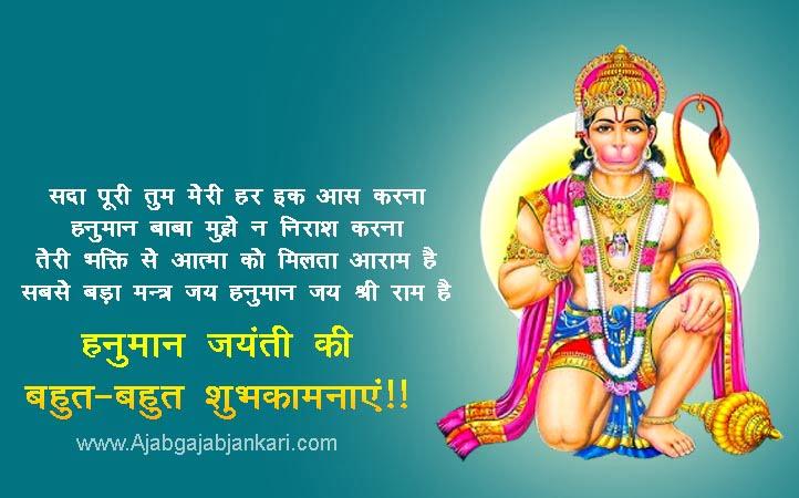 Hanuman-Jayanti-Shayari-In-Hindi