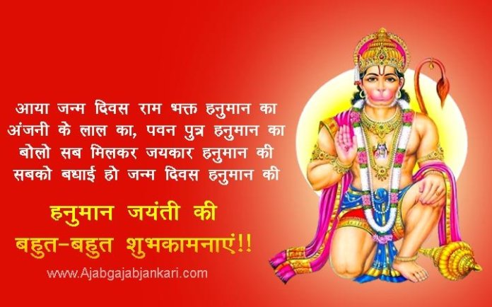 Hanuman-Jayanti-Status-In-Hindi