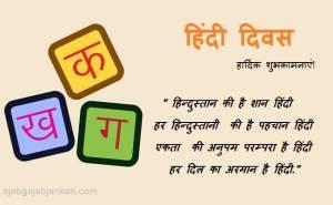 हिंदी दिवस पर कविता | Hindi diwas poems in Hindi
