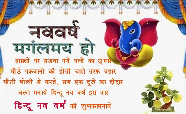 Hindu Nav Varsh Images