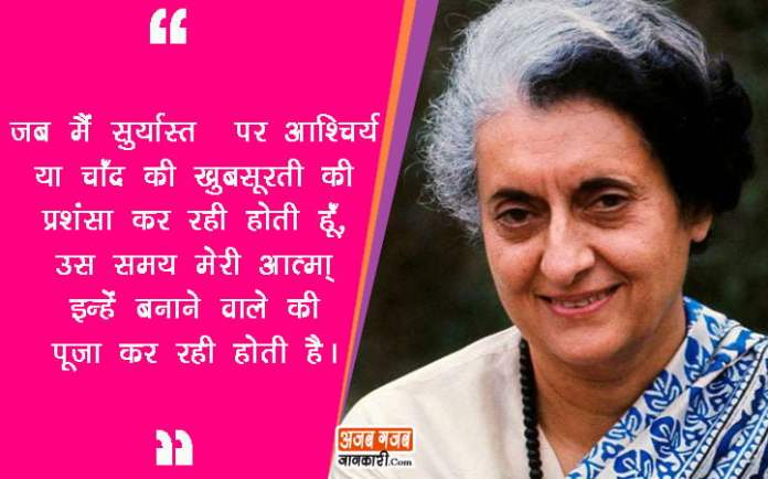 Indira-gandhi-suvichar