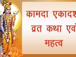 Kamada-Ekadashi-Vrat-Katha-in-Hindi