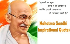 महात्मा गांधी जी के सर्वश्रेष्ठ विचारों का संग्रह..