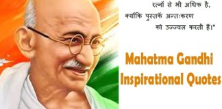 Mahatma-Gandhi-Quotes-in-hindi