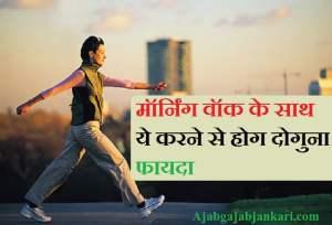 सुबह की सैर करने के 5 बड़े फायदे…