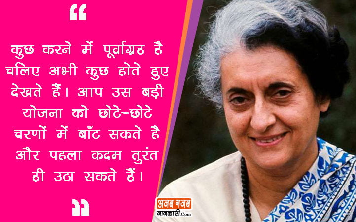 Motivational-quote-of-indira-gandhi-in-hindi