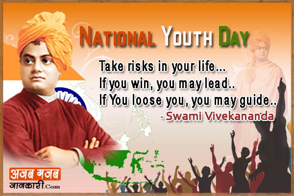 National Youth Day 2018