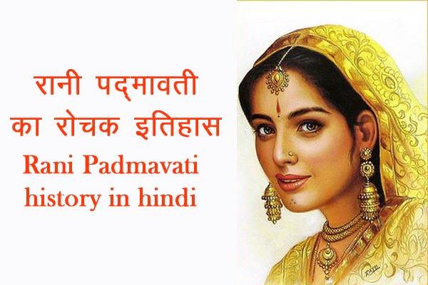 Rani-Padmavati-History-in-Hindi
