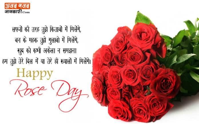 Rose-Day-Shayari-for-Boyfriend