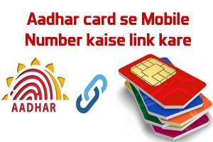 मोबाइल नम्बर को आधार कार्ड से लिंक कैसे करें