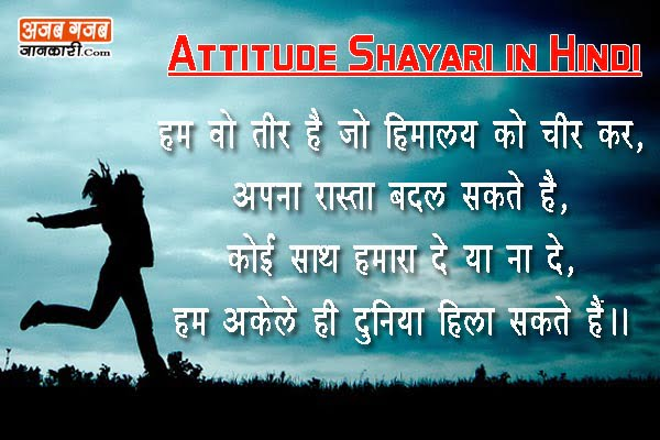 New khatarnak My Attitude Shayari in Hindi for Facebook & Whatsapp । 2 line attitude shayari facebook