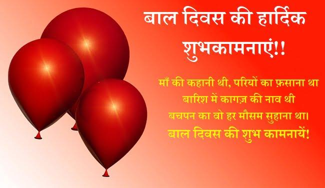 bal-diwas-wishes-in-hindi