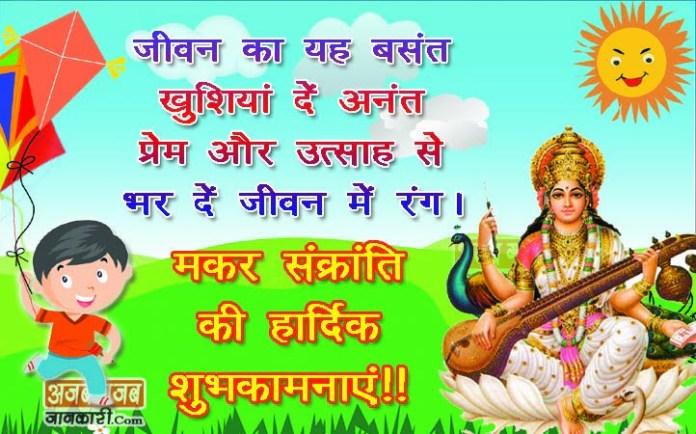 basant panchmi wishes in hindi