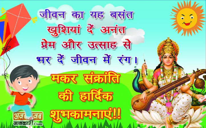 basant panchmi wishes in hindi