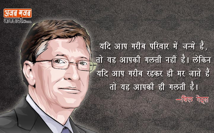 bill gates thoughts
