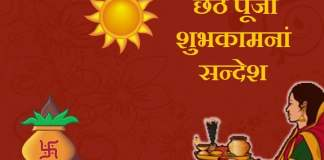 chhath-puja-2017-wishes