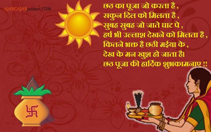chhath-puja-shayari-hindi-font
