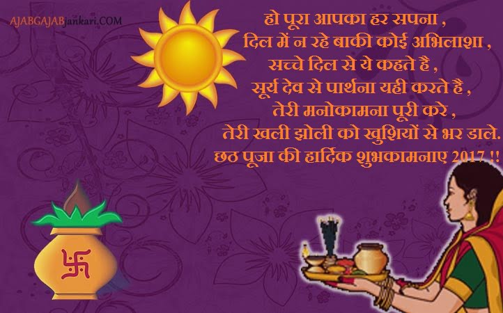chhath-puja-status-in-hindi