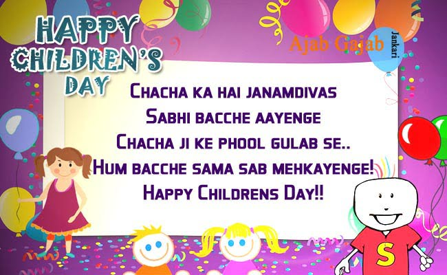 children's-day-quotes-in-hindi