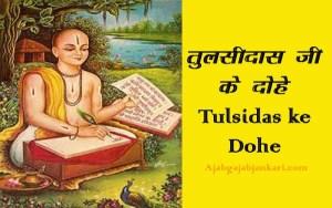 Tulsidas ke dohe in hindi with meaning/ तुलसीदास जी के दोहे अर्थ सहित