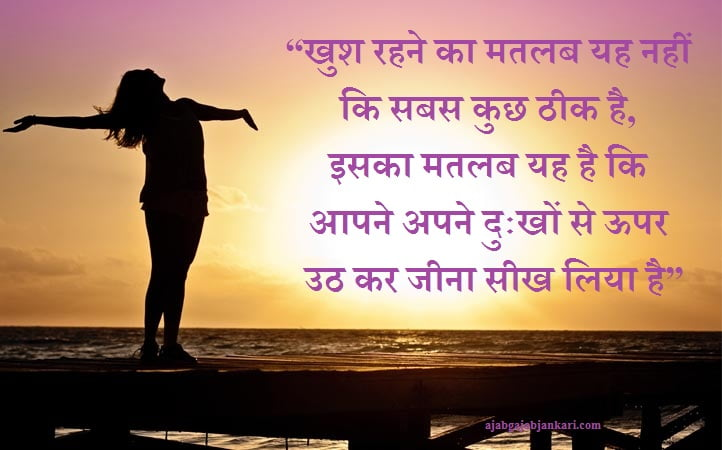 famous-happiness-quotes-in-hindi