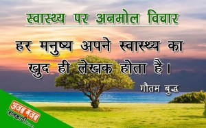 Healthy living quotes motivational in hindi | स्वास्थ्य पर अनमोल सुविचार