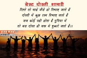 Friendship shayari in hindi |  दोस्ती शायरी फ्रैंडशिप शायरियां