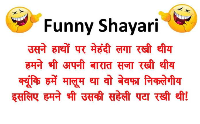 funny shayari in hindi
